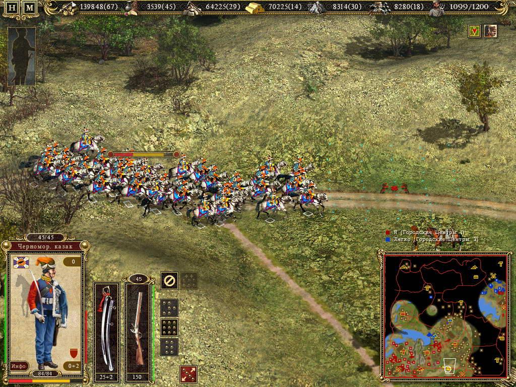 Торрент казаки империя.